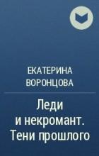 Екатерина Воронцова - Леди и некромант. Тени прошлого