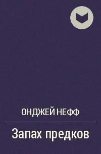 Онджей Нефф - Запах предков