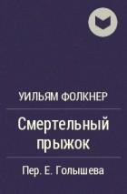 Уильям Фолкнер - Смертельный прыжок