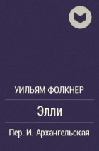 Уильям Фолкнер - Элли