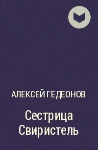 Алексей Гедеонов - Сестрица Свиристель
