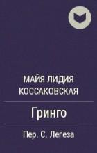 Майя Лидия Коссаковская - Гринго