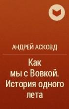 Андрей Асковд - Как мы с Вовкой  (История одного лета)