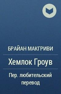 Брайан МакГриви - Хемлок Гроув
