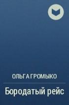 Ольга Громыко - Бородатый рейс