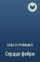 Ольга Громыко - Сердце фейри