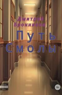 Дмитрий Леонидович Бронников - Путь Смолы