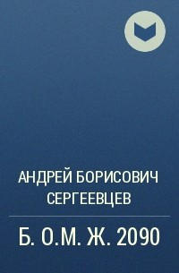 Андрей Борисович Сергеевцев - Б.О.М. Ж. 2090