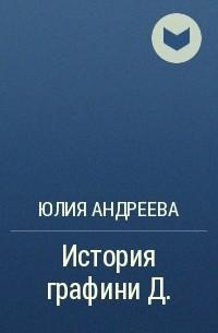 Юлия Андреева - История графини Д.