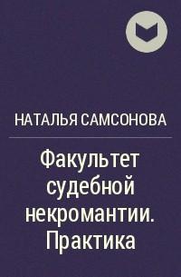 Наталья Самсонова - Факультет судебной некромантии. Практика