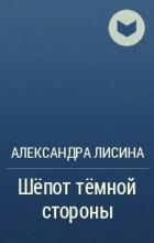 Александра Лисина - Арт. История вторая. Шепот темной стороны