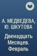 - Двенадцать Месяцев. Февраль