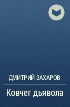 Дмитрий Захаров - Ковчег дьявола