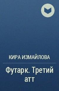 Кира Измайлова - Футарк. Третий атт