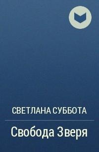 Светлана Суббота - Свобода Зверя