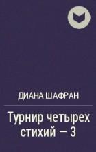 Диана Шафран - Турнир четырех стихий - 3