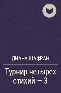 ДИАНА ШАФРАН ТУРНИР ЧЕТЫРЕХ СТИХИЙ 2 СКАЧАТЬ БЕСПЛАТНО