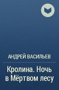Андрей Васильев - Кролина. Ночь в Мертвом лесу