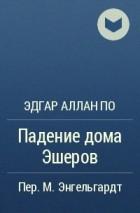 Эдгар Аллан По - Падение дома Эшеров