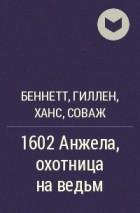 Беннетт, Гиллен ,Ханс, Соваж - 1602 Анжела , охотница на ведьм