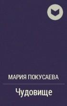 Мария Покусаева - Чудовище
