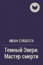 Темный эвери лич 5 книга дата выхода