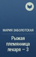 Мария Заболотская - Рыжая племянница лекаря - 3
