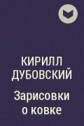 Кирилл Дубовский - Зарисовки о ковке