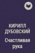 Кирилл Дубовский - Счастливая рука