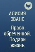 АЛИСИЯ ЭВАНС ПРАВО ОБРЕЧЕННОЙ 2 СКАЧАТЬ БЕСПЛАТНО