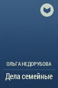 Ольга Недорубова - Дела семейные