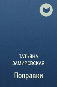 Татьяна Замировская - Поправки