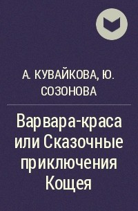 - Варвара-краса или Сказочные приключения Кощея