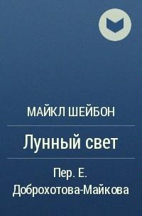 Майкл Шейбон - Лунный свет