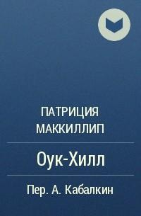 Патриция Маккиллип - Оук-Хилл