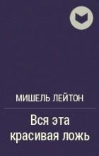 мишель лейтон плохие парни 3 книга