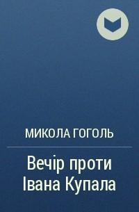Микола Гоголь - Вечір проти Івана Купала