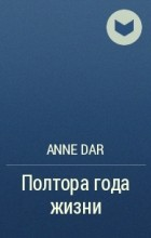 Anne Dar - Полтора года жизни