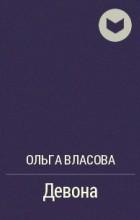 Ольга Власова - Девона