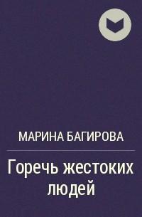 Марина Багирова - Горечь жестоких людей