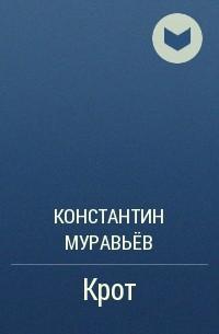 КОНСТАНТИН МУРАВЬЁВ ТЕХНАРЬ 2 КРОТ СКАЧАТЬ БЕСПЛАТНО