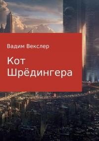 Вадим Векслер - Кот Шрёдингера