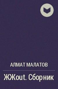 Алмат Малатов - ЖЖout. Сборник
