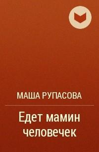 Маша Рупасова - Едет мамин человечек