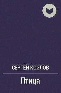 Сергей Козлов - Птица