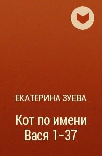 Екатерина Зуева - Кот по имени Вася 1-37