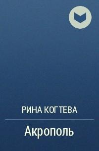 Рина Когтева - Акрополь