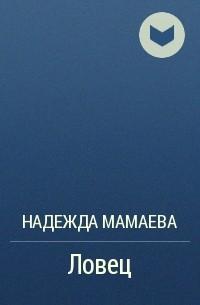 Надежда Мамаева - Ловец