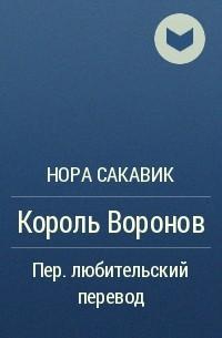 Нора Сакавик - Король Воронов