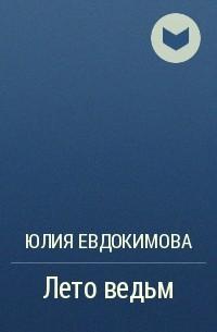 Юлия Евдокимова - Лето ведьм